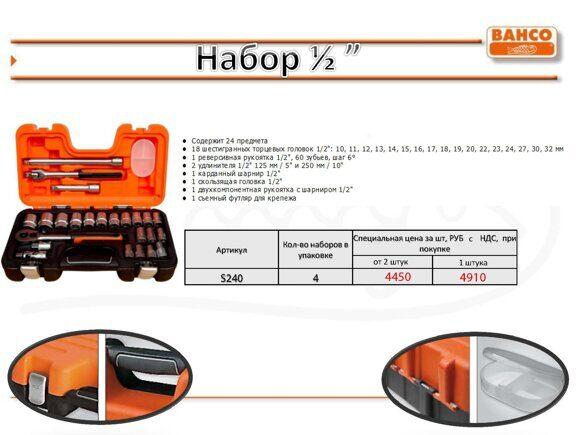 Акция на S-наборы BAHCO_6